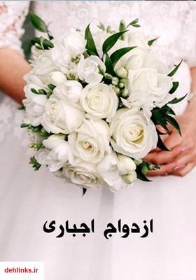 دانلود pdf کتاب رمان ازدواج اجباری