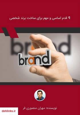 دانلود pdf کتاب 9 قدم اساسی و مهم برای ساخت برند شخصی مهران منصوری فر