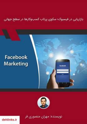 دانلود pdf کتاب بازاریابی در فیسبوک؛ سکوی پرتاب کسب و کارها در سطح جهانی مهران منصوری فر