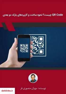دانلود pdf کتاب QR Code چیست؟ نحوه ساخت و کاربردهای بارکد دو بعدی مهران منصوری فر