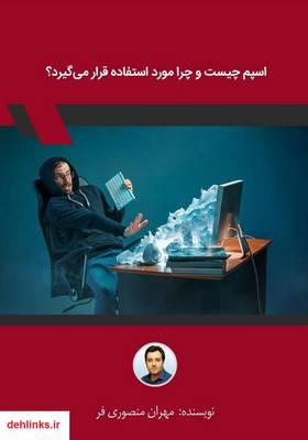 دانلود pdf کتاب اسپم چیست و چرا مورد استفاده قرار میگیرد؟ مهران منصوری فر
