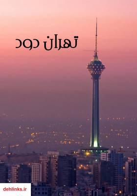دانلود pdf کتاب رمان تهران دود