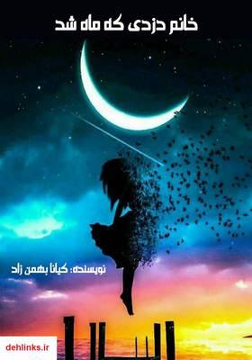 دانلود pdf کتاب رمان خانم دزدی که ماه شد کیانا بهمن زاد