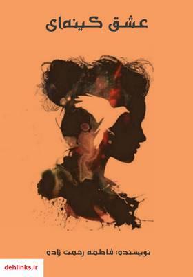 دانلود pdf کتاب رمان عشق کینهای فاطمه رحمت زاده