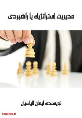 دانلود pdf کتاب مدیریت استراتژیک یا راهبردی ایمان الیاسیان