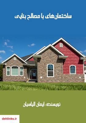 دانلود pdf کتاب ساختمانهای با مصالح بنایی ایمان الیاسیان