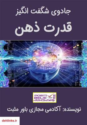 دانلود pdf کتاب جادوی شگفت انگیز قدرت ذهن آکادمی مجازی باور مثبت