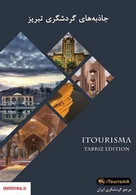دانلود pdf کتاب جاذبههای گردشگری تبریز آیتوریسما
