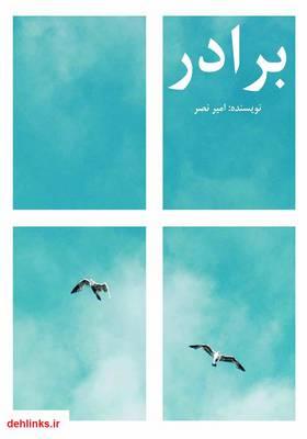 دانلود pdf کتاب رمان برادر امیر نصر