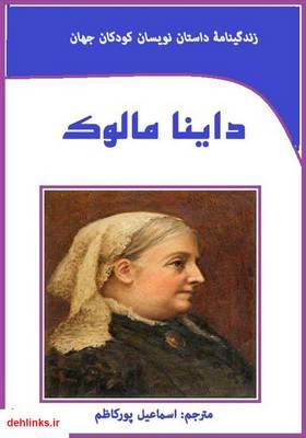 دانلود pdf کتاب زندگینامه داستان نویسان کودکان جهان: داینا مالوک