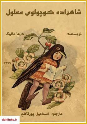 دانلود pdf کتاب شاهزاده کوچولوی معلول داینا مالوک