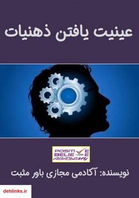 دانلود pdf کتاب عینیت یافتن ذهنیات آکادمی مجازی باور مثبت