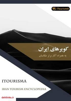 دانلود pdf کتاب کویرهای ایران آیتوریسما