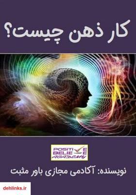 دانلود pdf کتاب کار ذهن چیست؟ آکادمی مجازی باور مثبت