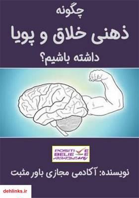 دانلود pdf کتاب چگونه ذهنی خلاق و پویا داشته باشیم؟ آکادمی مجازی باور مثبت