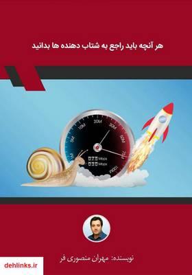 دانلود pdf کتاب هر آنچه باید راجع به شتاب دهندهها بدانید مهران منصوری فر