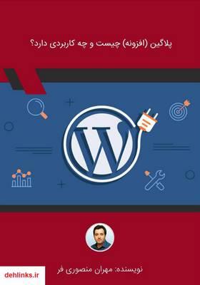 دانلود pdf کتاب پلاگین (افزونه) چیست و چه کاربردی دارد؟ مهران منصوری فر