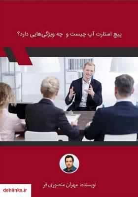 دانلود pdf کتاب پیچ استارت آپ چیست و چه ویژگیهایی دارد؟ مهران منصوری فر