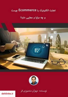 دانلود pdf کتاب تجارت الکترونیک یا Ecommerce چیست و چه مزایا و معایبی دارد؟ مهران منصوری فر