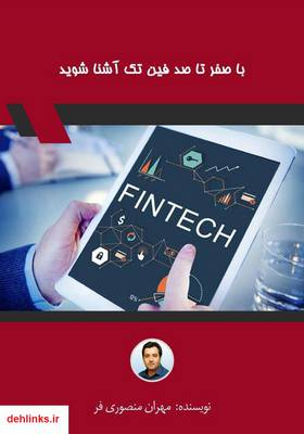 دانلود pdf کتاب با صفر تا صد فین تک آشنا شوید مهران منصوری فر