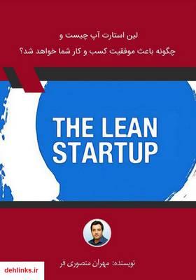 دانلود pdf کتاب لین استارت آپ چیست و چگونه باعث موفقیت کسب و کار شما خواهد شد؟ مهران منصوری فر