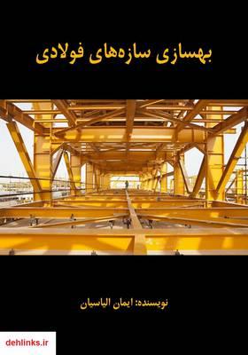 دانلود pdf کتاب بهسازی سازههای فولادی ایمان الیاسیان