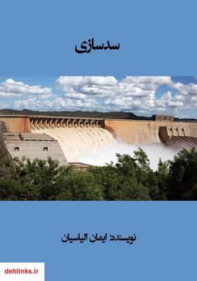 دانلود pdf کتاب سدسازی ایمان الیاسیان