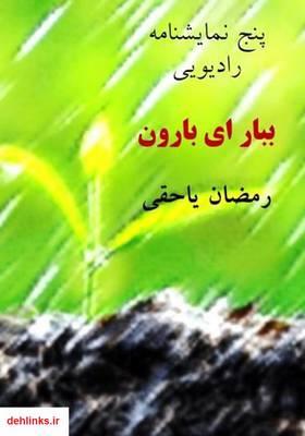 دانلود pdf کتاب ببار ای بارون رمضان یاحقی