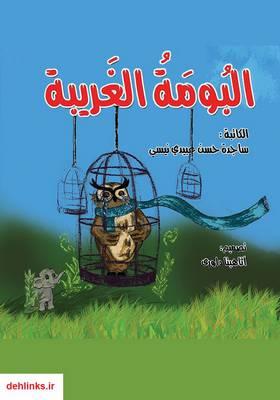 دانلود pdf کتاب البومة الغریبة (جغد غریبه) ساجده حسن عبیدی نیسی