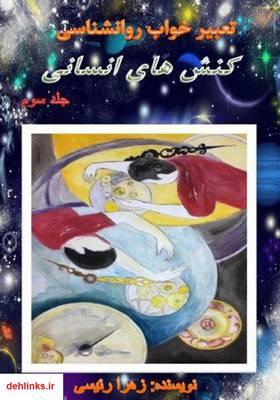 دانلود pdf کتاب تعبیر خواب روانشناسی کنشهای انسانی - جلد سوم زهرا رئیسی