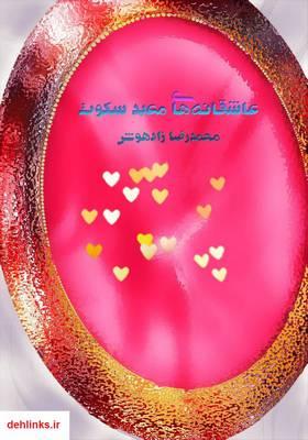 دانلود pdf کتاب عاشقانههای معبد سکوت محمدرضا زادهوش