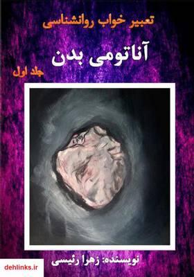 دانلود pdf کتاب تعبیر خواب روانشناسی آناتومی بدن انسان - جلد اول زهرا رئیسی