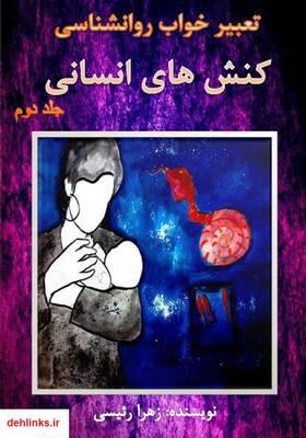 دانلود pdf کتاب تعبیر خواب روانشناسی کنشهای انسانی - جلد دوم زهرا رئیسی
