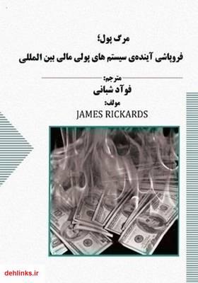 دانلود pdf کتاب مرگ پول؛ فروپاشی آیندهی سیستمهای پولی مالی بینالمللی جیمز ریکاردز