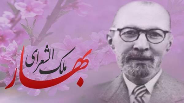 دانلود pdf کتاب گزیده اشعار ملک الشعرای بهار علی مصطفوی