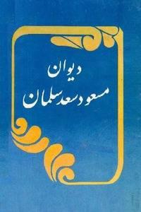 دانلود pdf کتاب دیوان اشعار مسعود سعد سلمان علی مصطفوی