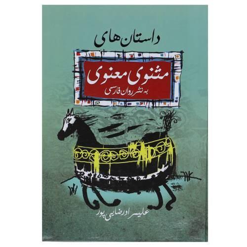 دانلود pdf کتاب شرح داستان های مثنوی معنوی مولانا 2