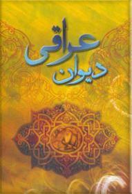 دانلود pdf کتاب رباعیات عراقی شیخ فخر الدین ابراهیم کمیجانی( عراقی)