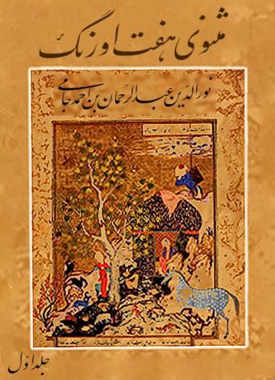 دانلود pdf کتاب هفت اورنگ جامی عبدالرحمن جامی