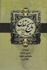 دانلود pdf کتاب تاریخ تمدن جلد پنجم ویل دورانت