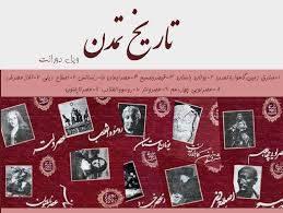 دانلود pdf کتاب تاریخ تمدن جلد هشتم ویل دورانت