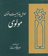 دانلود pdf کتاب عوامل جذابیت سخنان مولوی استاد علامه محمدتقیجعفری