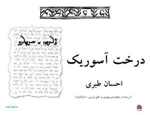 دانلود pdf کتاب درخت آسوریک
