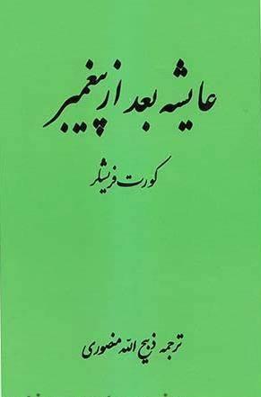 دانلود pdf کتاب عایشه بعد از پیامبر کورت فریشلر المانی