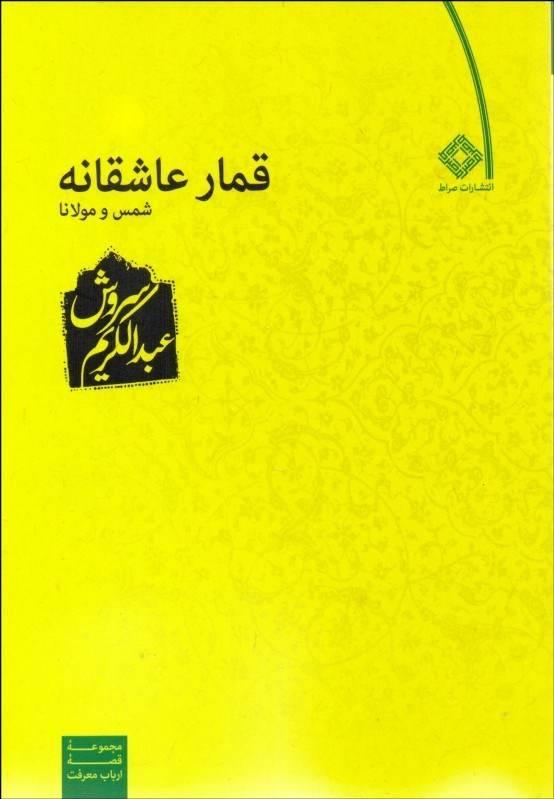 دانلود pdf کتاب قمار عاشقانه دکتر عبدالکریم سروش