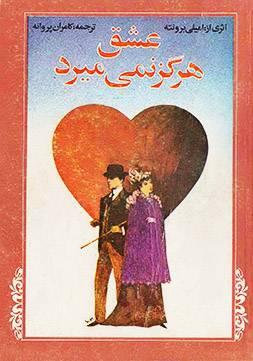 دانلود pdf کتاب عشق هرگز نمی میرد امیلی برونته