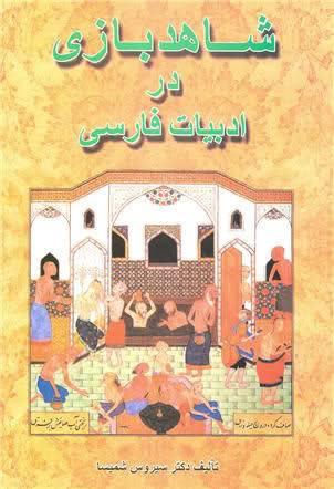 دانلود pdf کتاب الکترونیکی شاهد بازی در ادبیات فارسی دکتر سیروس شمیسا