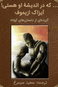 دانلود pdf کتاب  … که در اندیشه او هستی !  آیزاک آسیموف  -  سعید سیمرغ رایگان