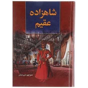 دانلود pdf کتاب شاهزاده عقیم منوچهر دبیر منش