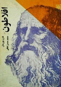 دانلود pdf کتاب افلاطون کارل بورمان